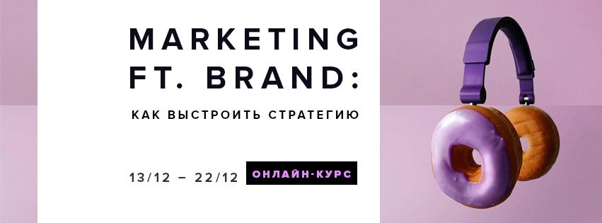 Marketing_brand_main